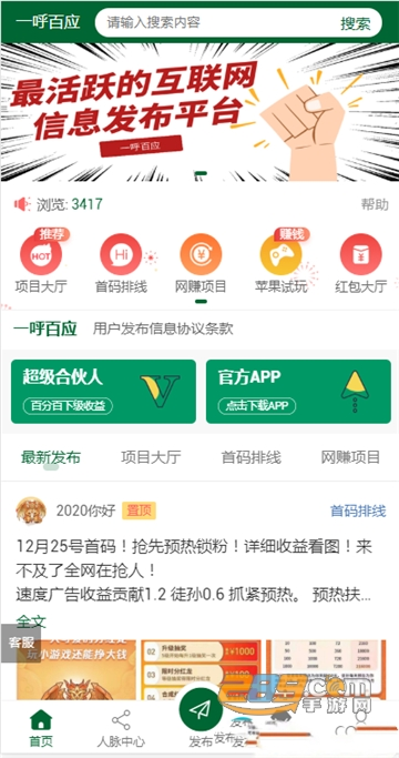 一呼百应赚钱app