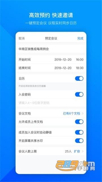 腾讯会议视频会议安卓版app