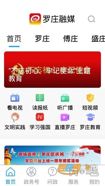 罗庄融媒资讯app