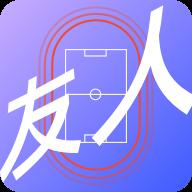 操场友人免费下载1.0.0安卓版