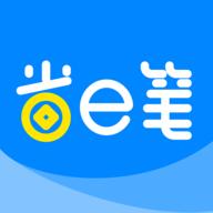 省e笔网购appv1.1