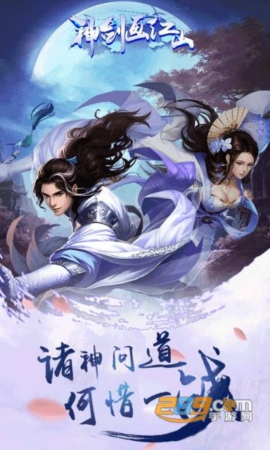 神剑画江山变态版