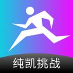 纯凯挑战抢红包appV0.0.86