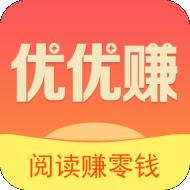 优优赚(阅读赚钱)app1.0.5安卓版