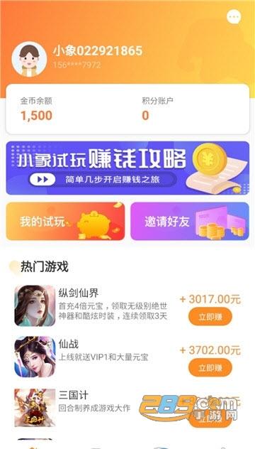 小象试玩赚钱app