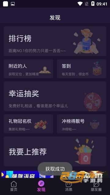 萌咪交友app