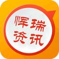 恽瑞资讯app看新闻赚钱软件v1.0.0