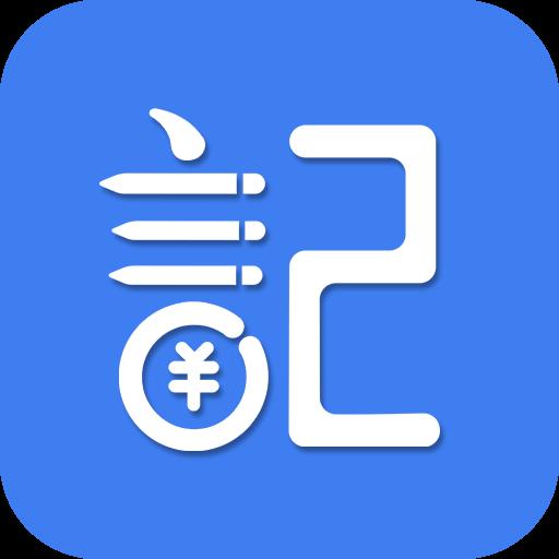 记账全能王APP免费版v2.3