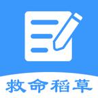 救命稻草题库免费版v2.3