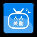 人人美剧破解版2020手机看美剧appV2.0.20200119