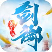 剑御荒芜破解版无限元宝v1.0.0安卓版