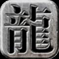 全民神途高爆版v6.20191122安卓版