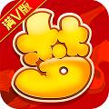 变态西游婚恋版无限功德1.2.8满v版