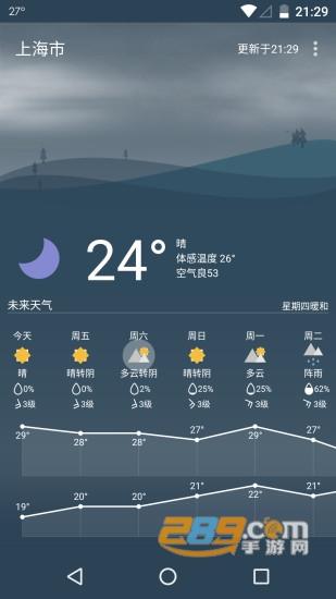 Holi天气vip去广告版