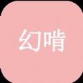 幻啃acg漫画神器appv1.0