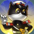 黑猫警长联盟九游礼包版v1.0.0最新版