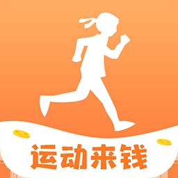 运动来钱(运动赚钱)app1.0.4w88优德版