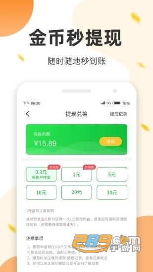 运动来钱(运动赚钱)app