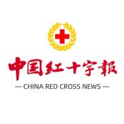 中国红十字报电子版appv1.0.0安卓版