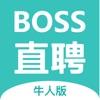BOSS直聘牛人版appv8.090