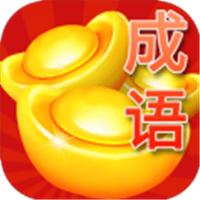 成语疯狂赚(刷金币)appv1.0安卓版