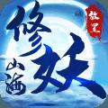 山海修妖�o破解版v1.0.0�o限元��金��