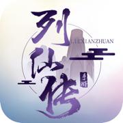 列仙传无限元宝内购版v1.0.0最新版