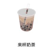 来杯奶茶饮品外卖appV 1.1