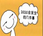 2020骞翠���������浠朵�棰�娴�娓告���ュ��