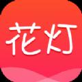 花灯聊天交友app社交直播平台1.2.2