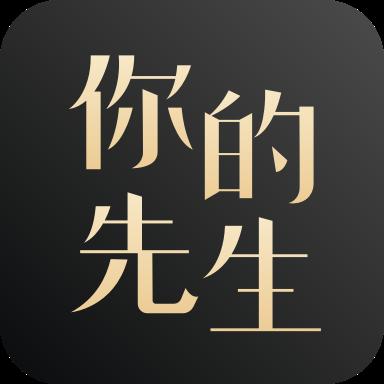 你的先生app婚恋相亲平台v1.1.0
