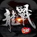 龙战江湖内购版v1.0.0无限元宝版