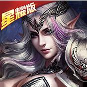 炫斗英雄星耀版满V特权变态版v1.0.0