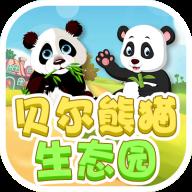 贝尔熊猫生态园app养熊猫赚钱v1.0.0