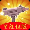 微信枪枪王者红包版app手机网赚v1.0.0
