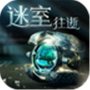 迷室:往逝官方版1.0.1