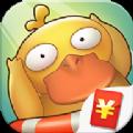 我鸭养得贼6红包版app微信提现登录v1.0.0