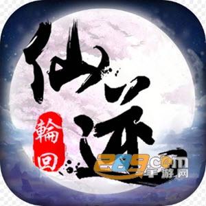 御剑天道飞升版v1.0.0安卓版