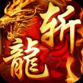 斩龙盛世破解版v0.0.1安卓版