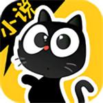 猫眼小说免费阅读神器最新版v2.2.1