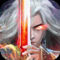 剑刃之遮天剑福利版v5.3.0安卓版
