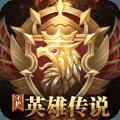 守护英雄传说九游礼包版v1.0.1最新版
