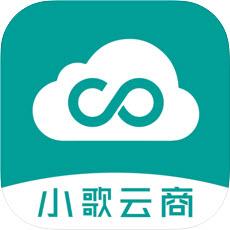 小歌云商移动办公appv1.3