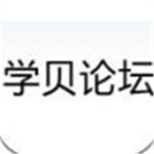 学贝论坛赚钱appv1.0