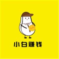 小白兼职网赚app2.6.9