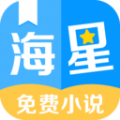 海星免费小说app可换源1.0.1