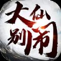 大仙别闹破解版v1.12.23安卓版