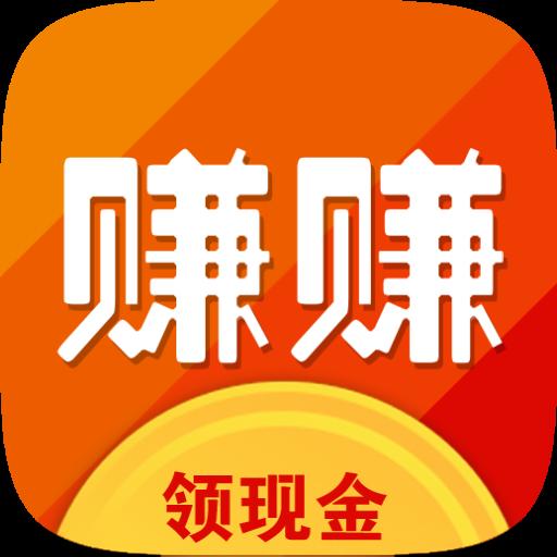 赚赚看新闻赚钱红包版app官网v1.0.0w88优德版
