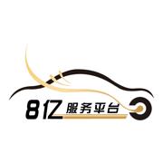 8亿二手车app手机版v1.0.0