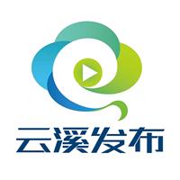 云溪发布app云溪本地新闻软件v1.0.0
